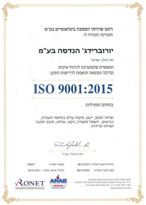 Teudat ISO 9001:2015